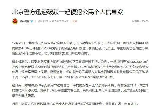 470余万条疑似 12306用户数据遭贩卖. 嫌疑人被刑拘