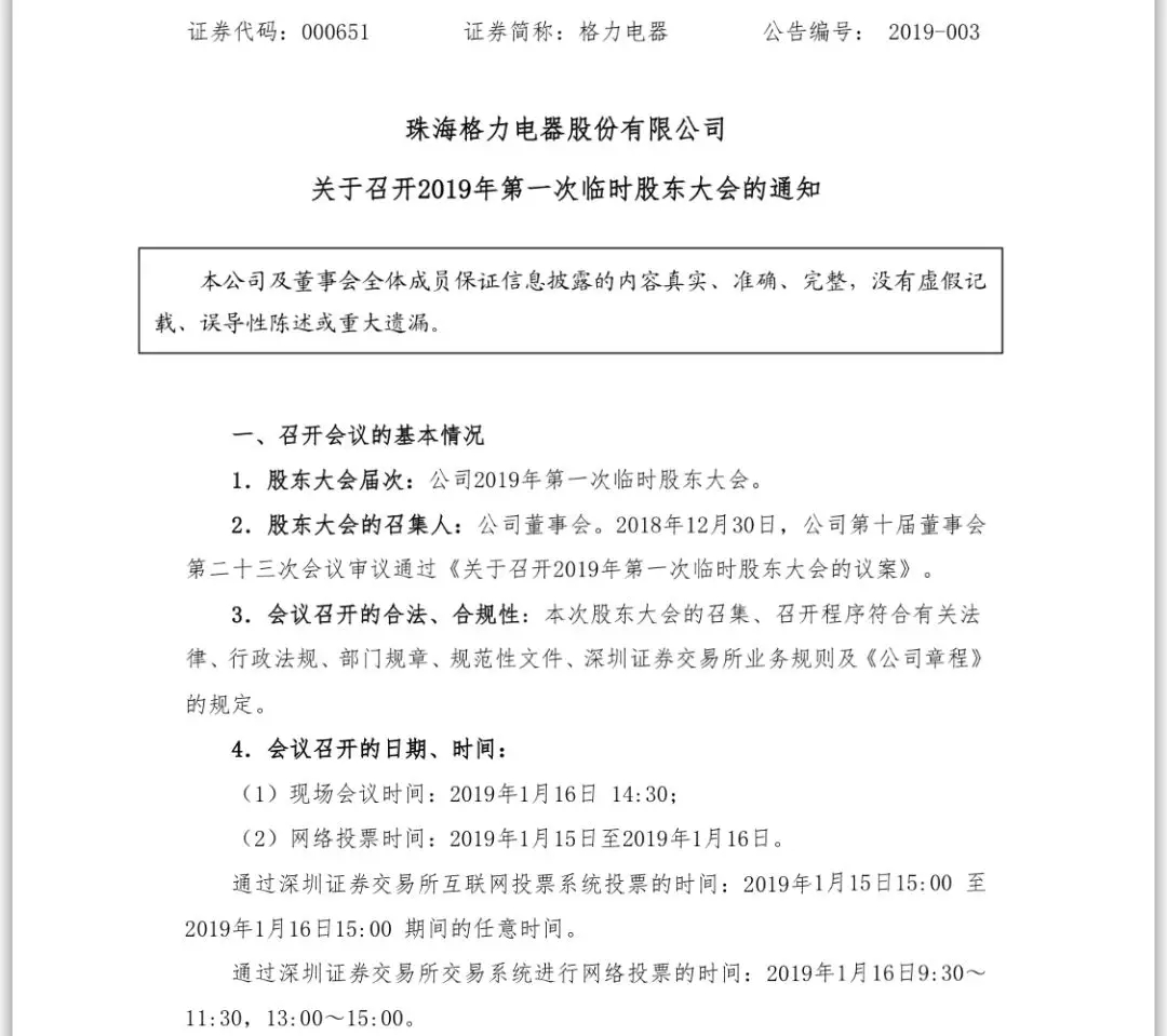董明珠迈连任格力董事长首步 闺蜜刘姝威参选独董
