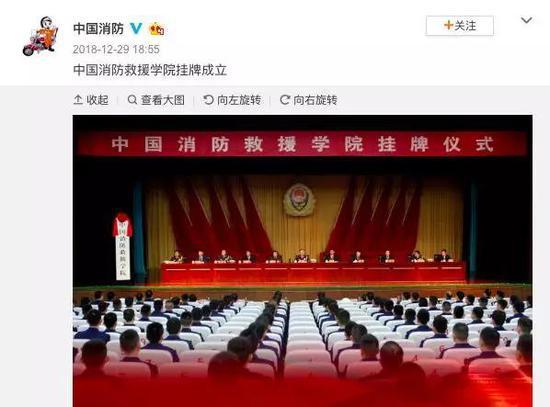 应急管理部党组书记、消防救援总监黄明为中国消防救援学院揭牌并讲话