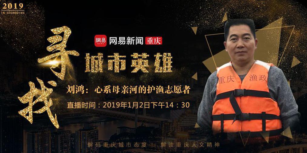 刘鸿:心系母亲河的护渔志愿者