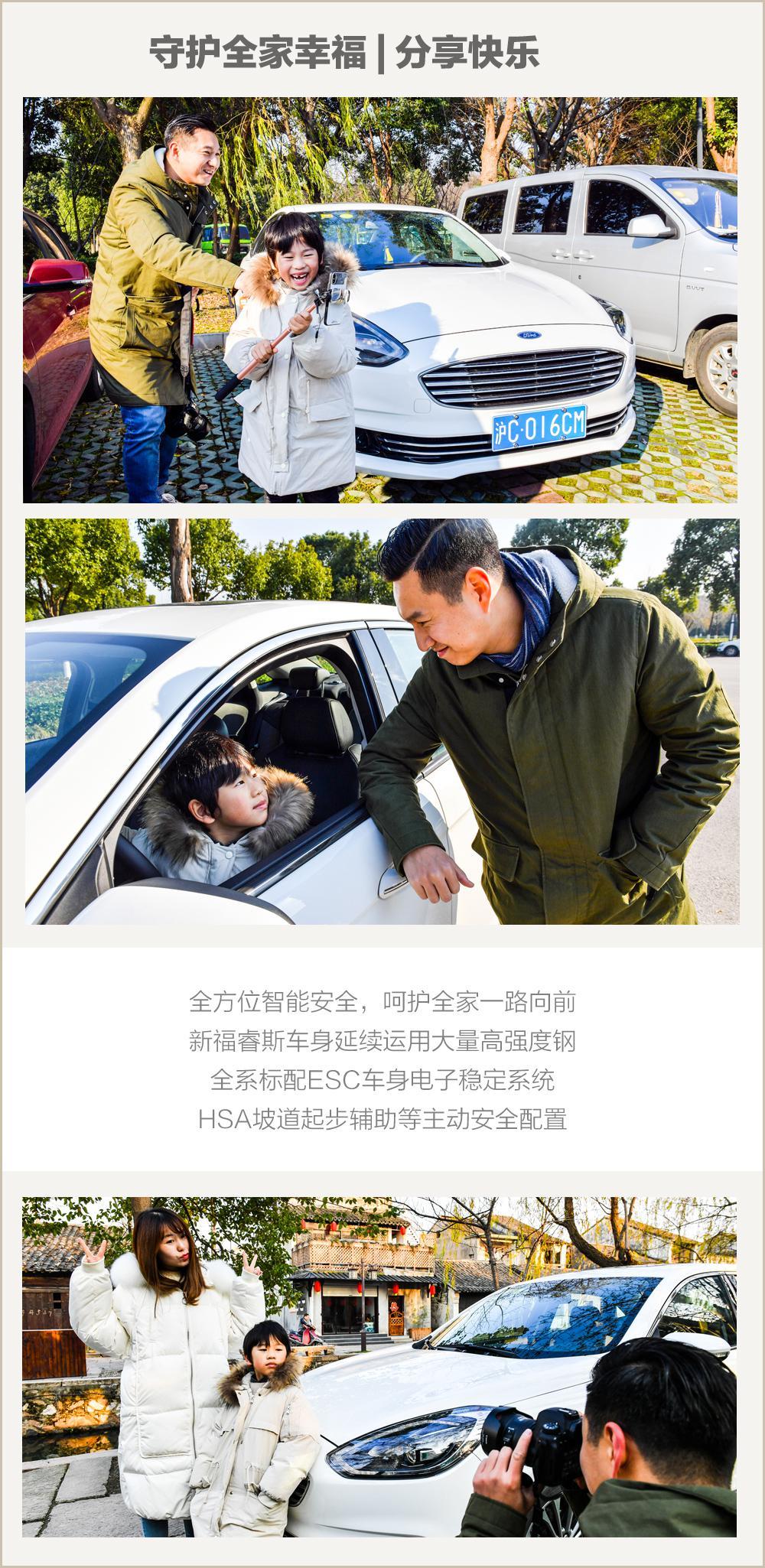 严选好车 10万级安全品质家轿的亲子游记(暂不发布)