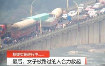 长江|四川一男子冒险翻越长江大桥围栏救起欲跳江轻生女