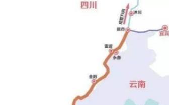 快讯 | 沿江高速宁南至攀枝花段通过环评