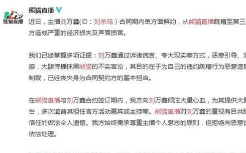 """熊猫直播起诉主播""""刘杀鸡"""" 跳槽违约被索赔3000万"""