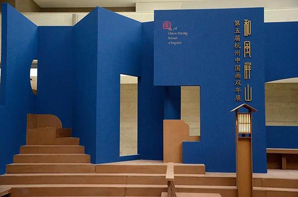 第五届杭州·中国画双年展开幕