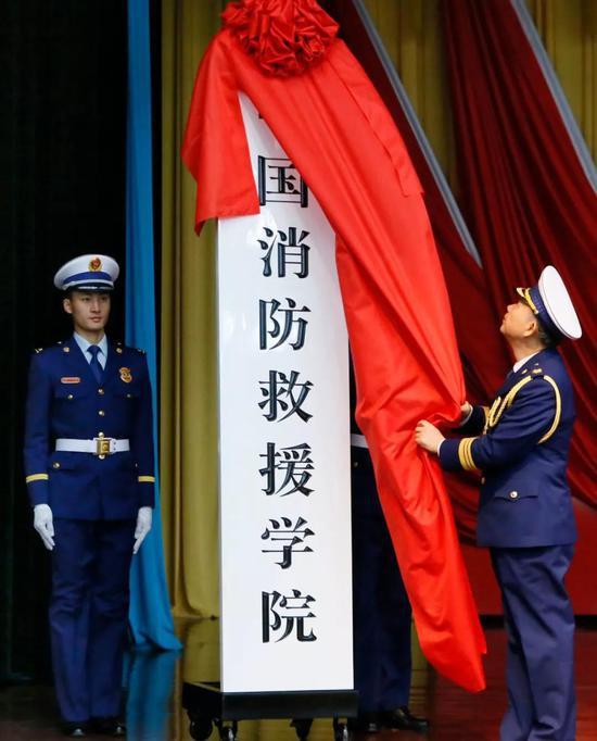 应急管理部党组书记、消防救援总监黄明为中国消防救援学院揭牌