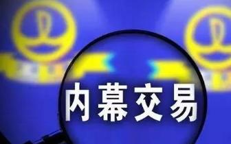 顺网科技内幕交易案:受牵连的不止靳海涛