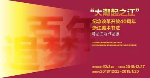 纪念改革开放40周年,浙江美术书法精品展开展!