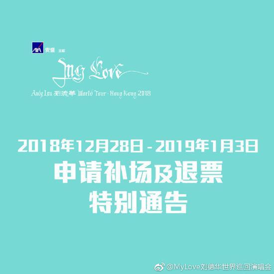 刘德华七场演唱会取消 主办方:已申请19年底场地
