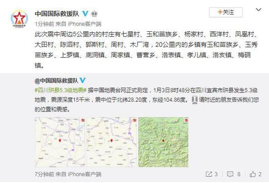 四川宜宾市珙县发生5.3级地震 震源深度15千米