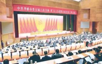 孝感市委六届七次全体(扩大)会议