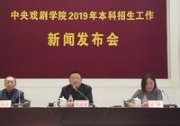 中央戏剧学院召开2019年本科招生工作新闻发布会