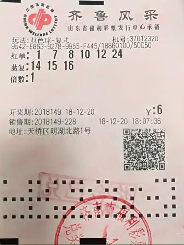 济南夫妻档守号三年终擒37万 中奖彩票曝光