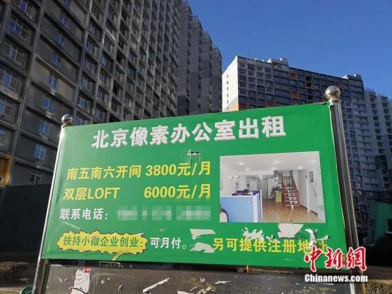 北京像素小区内挂着办公室出租广告牌。中新网 记者 邱宇摄