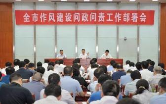 南昌:直击干部作风顽疾 殷美根任组长问政问责