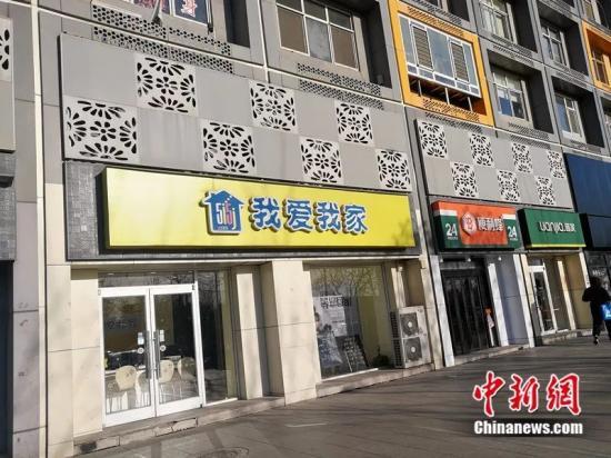 2018年12月,北京像素小区附近只剩三家中介门店。中新网 记者 邱宇摄