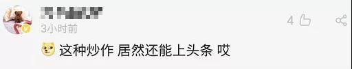 时评:火锅店招服务员只要985高校毕业生