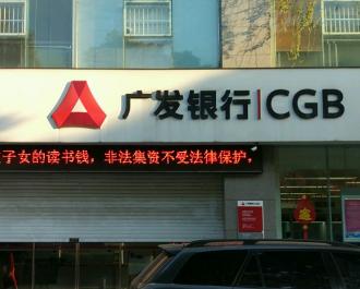偏门网赚套路:广发银行曝南京窝案:为行长前夫违规放贷7688万