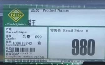 """""""进口水果""""价高无证:980元一串日本青提产自云南"""