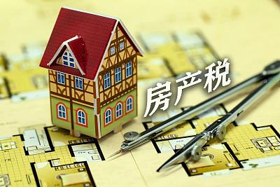 重庆主城房产税起征点调至17630元/平方
