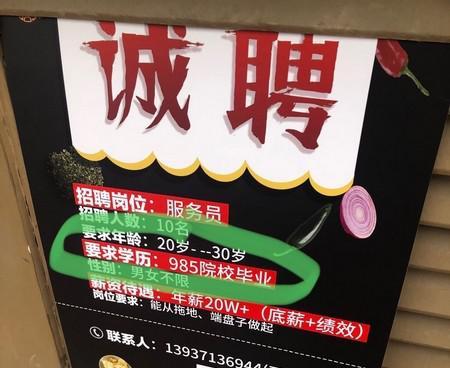 火锅店招服务员要求985毕业 网友:侮辱985大学学生