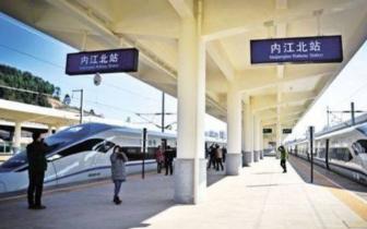 好消息!1月5日起 往来内江成都的高铁将增加2趟停靠车次