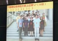 """高校期末神题:60分试卷""""认老师""""占50分"""