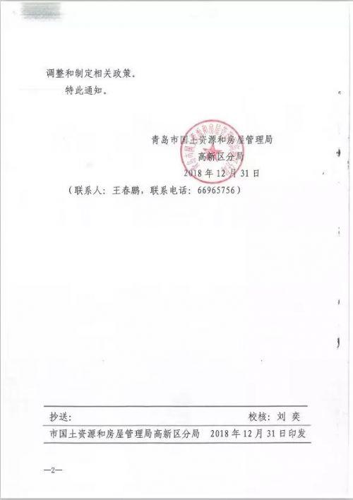 2019年1月1日起青岛高新区暂停公证摇号售房