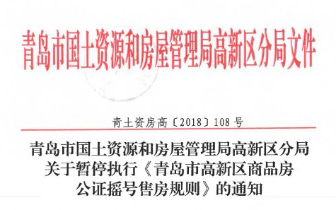 《青岛市高新区商品房公证摇号售房规则》暂停执行
