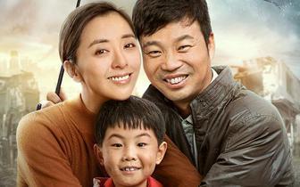 《灵魂的救赎》发遮风挡雨海报 失独家庭重展笑颜