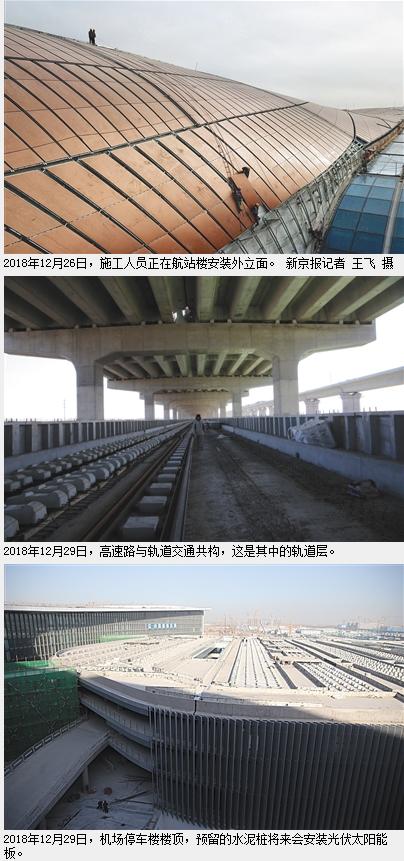 北京大兴机场9月30日前通航 南苑机场同时关闭