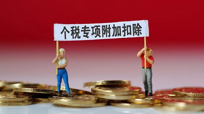 媒体:房租专项扣除申报 不应成为向房东征税线索