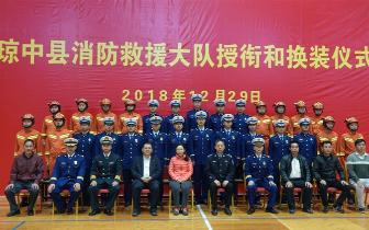 琼中举行消防救援队伍授衔暨换装仪式