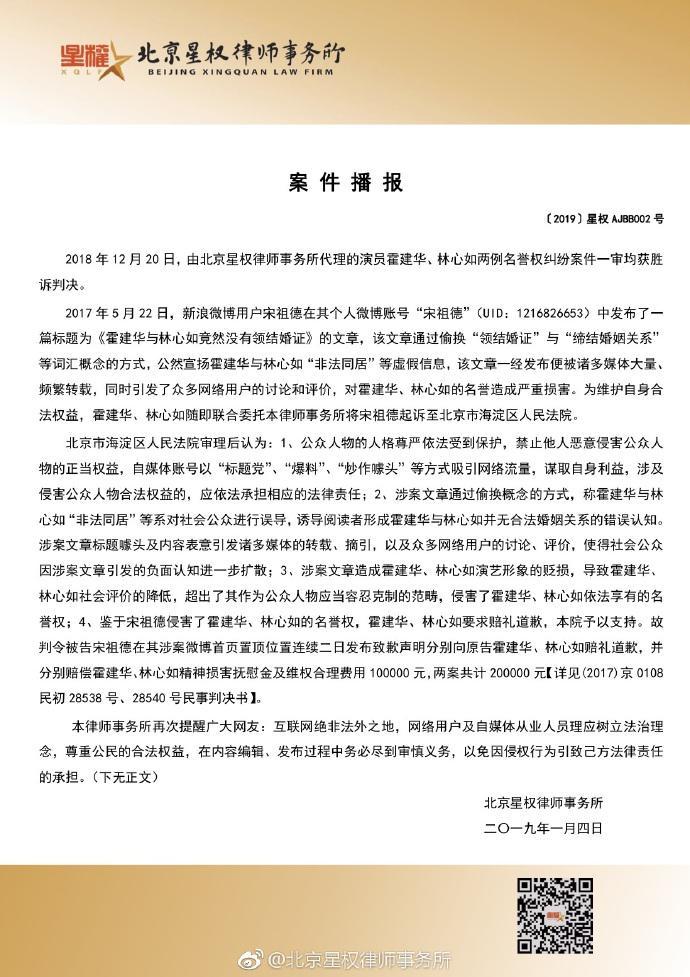 霍建华夫妇诉宋祖德名誉权案胜诉  获赔20万