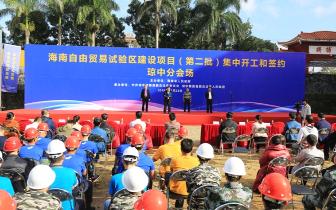 琼中5个海南自由贸易试验区建设项目(第二批)集中开工