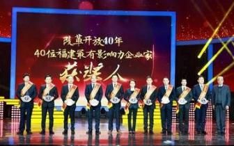 福建最有影响力企业家评选颁奖 共65位获奖