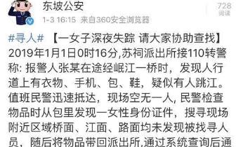 26岁女子深夜打车后失踪 四川眉山警方:失联前曾自称患有重度抑