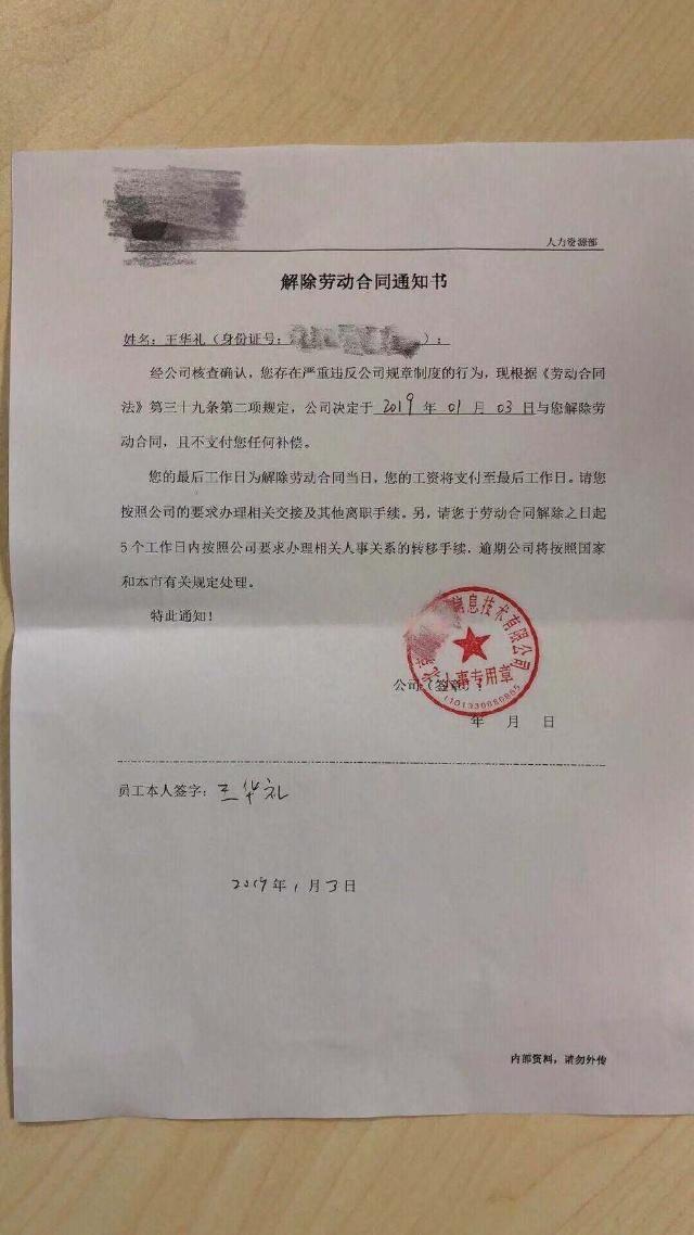 深圳虐童举报者被开除 媒体:程序正义不该被漠视