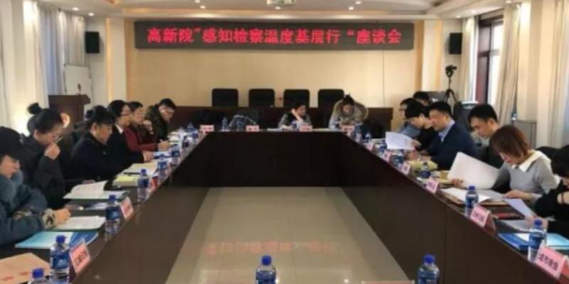 吉林高新技术产业开发区检察院召开座谈会