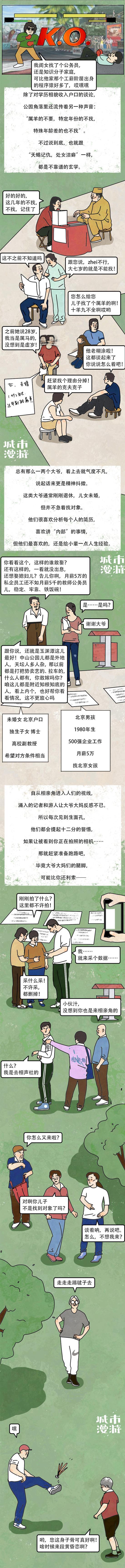 北京户口、三环有房,帝都相亲角的大爷大妈有多野