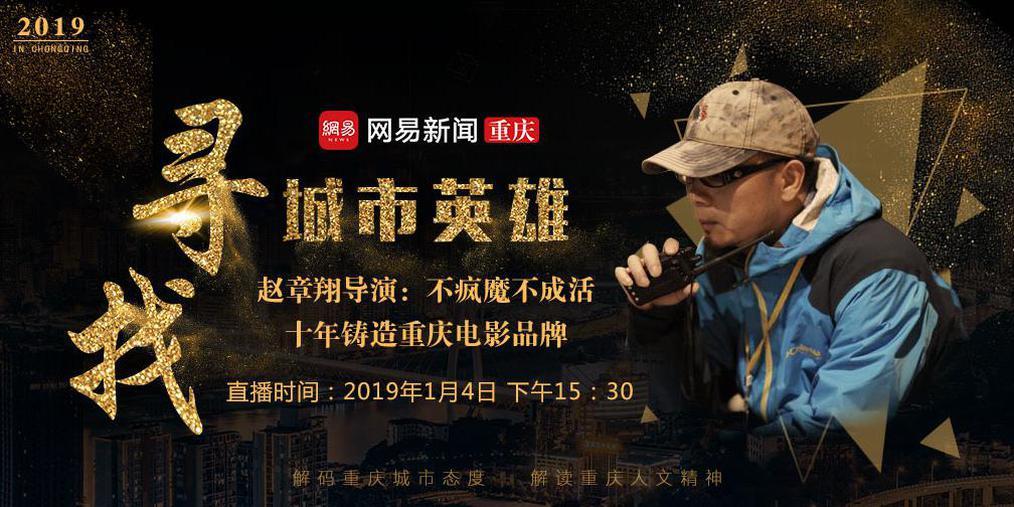 赵章翔:不疯魔不成活 十年铸造重庆电影品牌