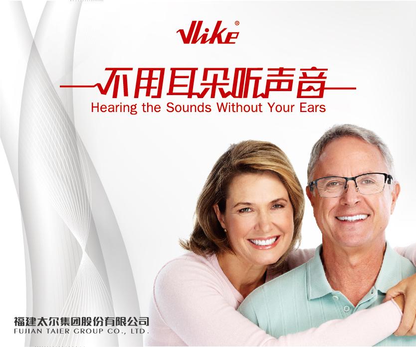 不用耳朵听声音