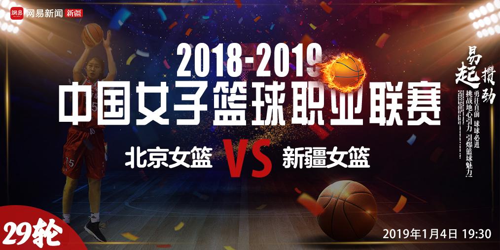 WCBA新疆女篮VS北京女篮现场直播