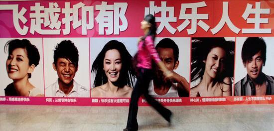 北京的抗抑郁症公益广告/视觉中国
