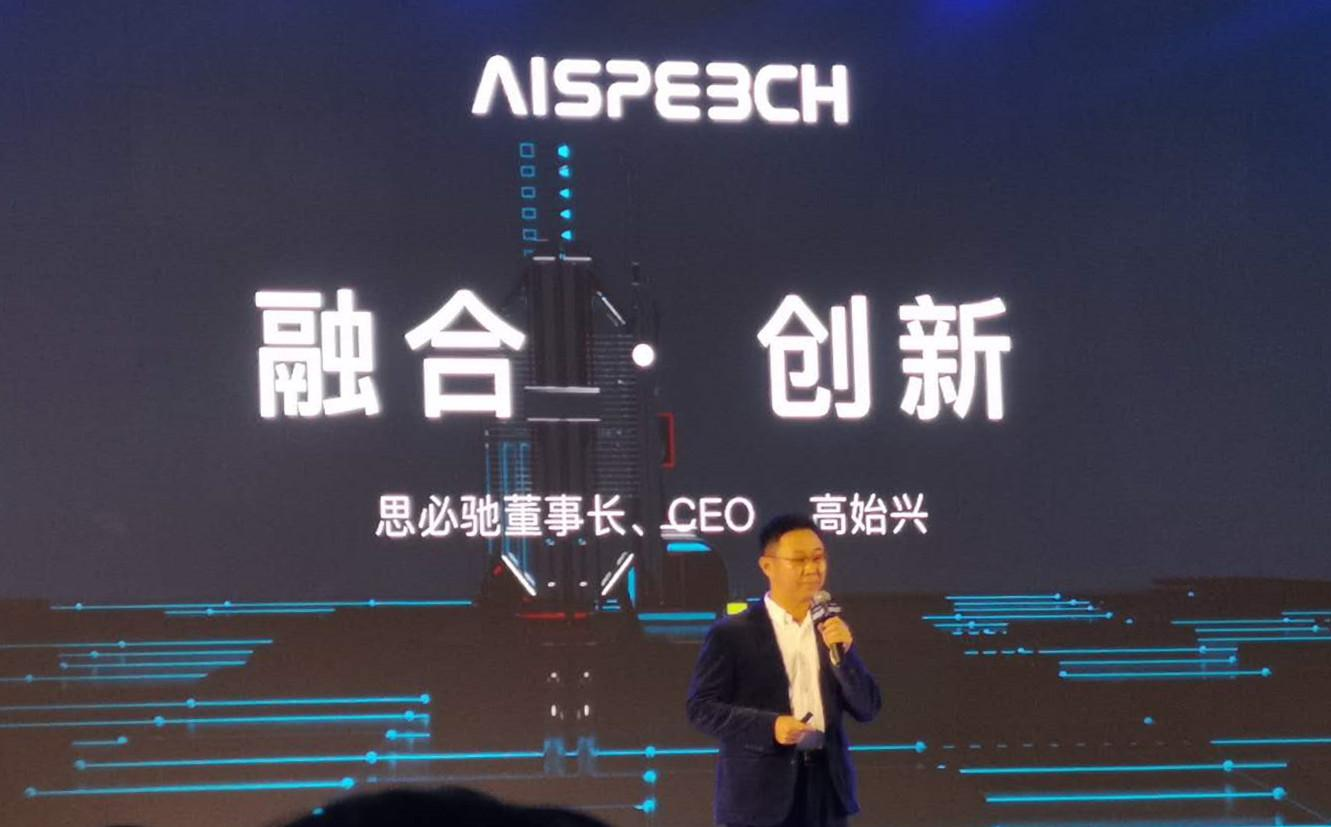 思必驰正式发布首款AI芯片,还成立了一家芯片公司