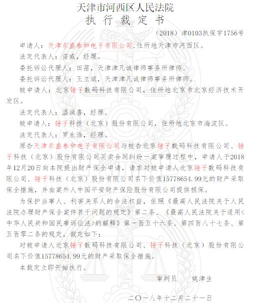 罗永浩危局难消 锤子科技1578万元财产被申请保全