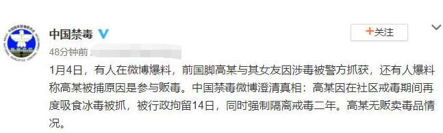 官方澄清那英前男友高峰被抓真相:戒毒期再吸毒