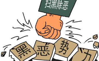 江西严惩黑恶势力犯罪 去年审结涉黑涉恶案件56件