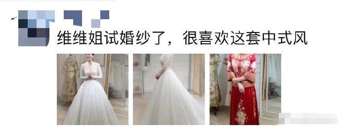 网友晒出谭维维试婚纱的照片
