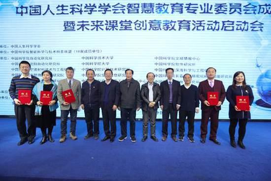 张冬梅、刘禹、胡军杰、毛宽民、江兴华五位专家作为代表颁发智慧教育专业委员会专家委员会聘书